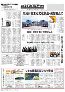 建設通信新聞 2016.12.06付