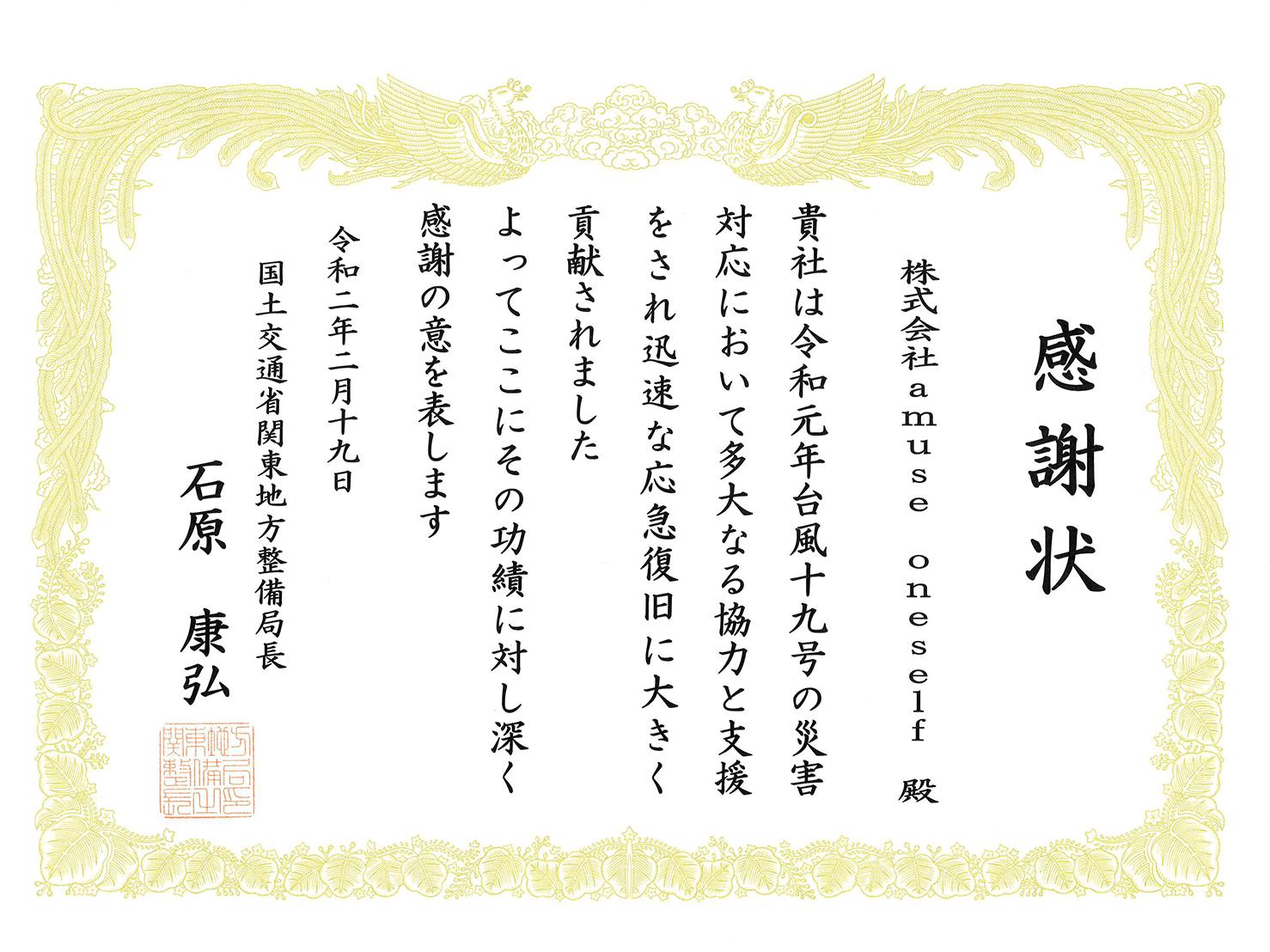 感謝状贈呈式